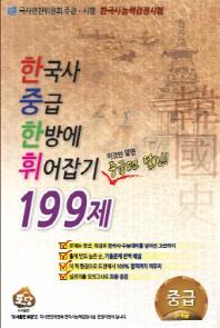 한국사 중급 한방에 휘어잡기 199제