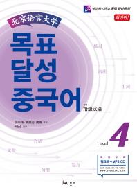목표 달성 중국어 Level 4(북경어언대학)(CD1장포함)