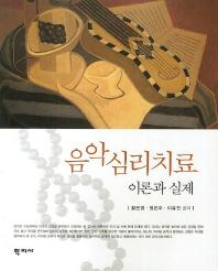 음악심리치료 이론과 실제