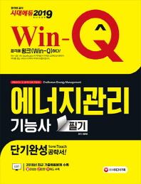에너지관리기능사 필기 단기완성(2019)(Win-Q)