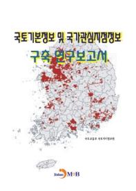 국토기본정보 및 국가관심지점정보 구축 연구보고서