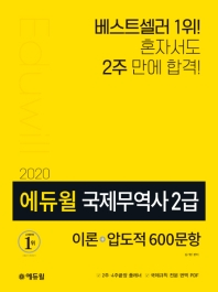 국제무역사 2급: 이론+압도적600문항(2020)(에듀윌)