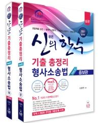 신의 한 수 기출총정리 형사소송법 상권+하권 세트(2021)(증보판 3판)(전2권)