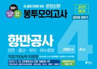 항만공사  NCS 직업기초능력 봉투모의고사(4회분)(2018 하반기)(고시넷)