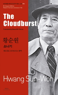 소나기(The Cloudburst)