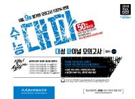고등 영어 대성 파이널 모의고사(3회분)(2018)(봉투형)(수능 대파)