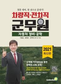 군무원 자동차 정비 공학(차량직 전차직)(2021)