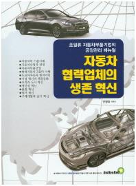 자동차 협력업체의 생존 혁신