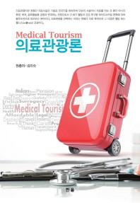 의료관광론