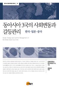 동아시아 3국의 사회변동과 갈등관리(동아시아한국학연구총서 19)(양장본 HardCover)
