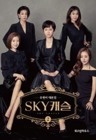 SKY 캐슬 대본집. 2