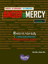 이천년의 최고철학설명서 비주얼패턴영어: GOD'S ANGER AND MERCY