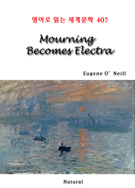 Mourning Becomes Electra (영어로 읽는 세계문학 407)