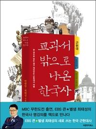 교과서 밖으로 나온 한국사 (현대)