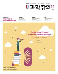 월간 과학창의 2015년 11월호