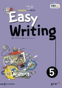 이지 라이팅(Easy Writing)(방송교재 2016년 05월)
