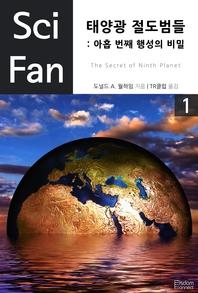 태양광 절도범들  아홉 번째 행성의 비밀 1