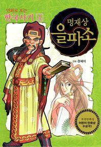 만화로 보는 한국사기. 4: 명재상 을파소