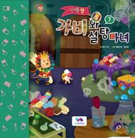 사자왕 가비와 설탕마녀 시즌2 : 설마마녀의 성 편 7화 질투요정의 비밀(사랑)(체험판)
