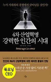 4차 산업혁명 강력한 인간의 시대: 누가 기계와의 경쟁에서 살아남을 것인가?