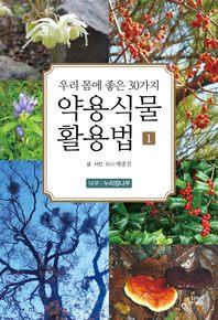 약용식물 활용법 1 - 14부 누리장나무