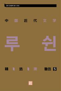 중국 근대문학 정선집_루쉰 5