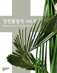 성전꽃장식 vol.3