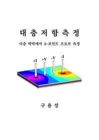 대충저항측정