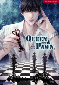 퀸 앤 폰(Queen & Pawn). 1