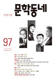 계간 문학동네 2018년 겨울호 통권 97호