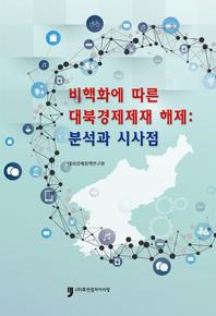 비핵화에 따른 대북경제제재 해제: 분석과 시사점