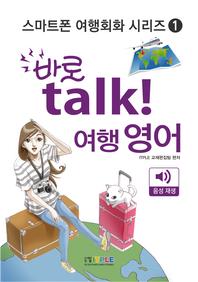 바로 talk 여행영어(ePub3.0)