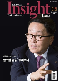 Insight Korea 2019년 10월호