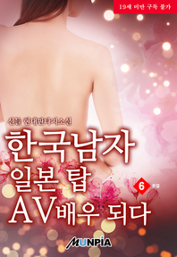 한국남자 일본 탑 AV 배우되다.. 6(완결)