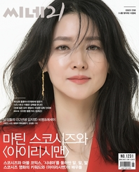 씨네21 2019년 11월 1231호 (주간지)