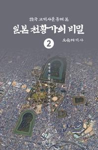 한국고대사를 통해 본 일본 천황가의 비밀. 2
