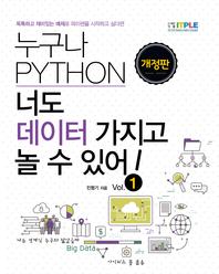 누구나 PYTHON 너도 데이터 가지고 놀 수 있어!