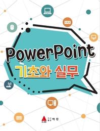 PowerPoint 기초와 실무