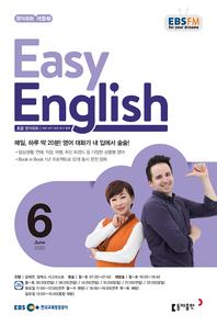 EASY ENGLISH(EBS 방송교재 2020년 6월)