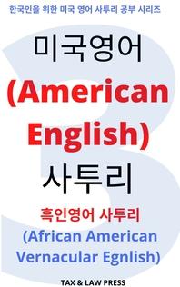 미국영어 (American English) 사투리 흑인영어 사투리