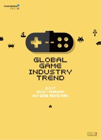 글로벌 게임산업 트렌드(2017년 2월 제1호)