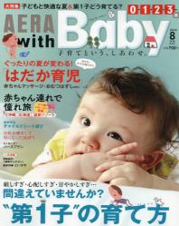 �ƿ������庣�̺� AERA WITH BABY 2014.08