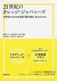 21世紀のカレッジ.ジャパニ-ズ 大學生のための日本語で讀み解き,傳えるスキル