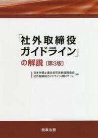 「社外取締役ガイドライン」の解說