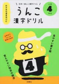 うんこ漢字ドリル 日本一樂しい漢字ドリル 小學4年生