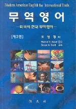 무역영어(제2판)(조영정)
