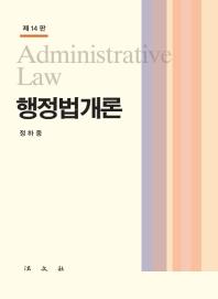 행정법개론(14판)(양장본 HardCover)