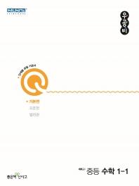 우공비Q 중등 수학 1-1 기본편(2022)