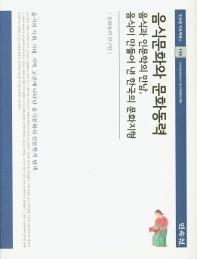 음식문화와 문화동력(민속원 아르케북스 145)(양장본 HardCover)