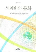 세계화와 문화 (나남신서 984)